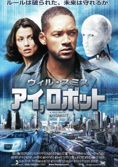 アイ,ロボット (2004.09.23)