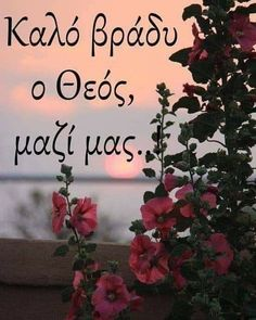 Good Morning Picture, Morning Pictures, Greek Quotes, Good Night, Place Cards, Funny Quotes, Place Card Holders, Nighty Night, Funny Phrases