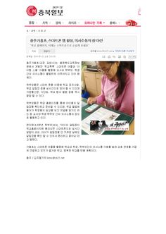 20140729 충북일보