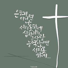 제이캘리 님의 포스팅 Church Logo, Christian Wallpaper, Typography, Lettering, Caligraphy, Bible Verses, Spirituality, Inspirational Quotes, Faith