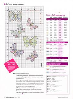 Cross-stitch Butterflies...    Gallery.ru / Фото #54 - ВК_06(55)_2009 г. - f-morgan