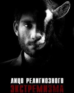 """Документальный фильм """"Лицо религиозного экстремизма"""""""
