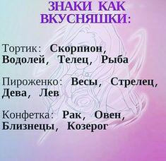 Aries, Aquarius, Numerology, Astrology, Zodiac Signs, Love, Horoscopes, Wallpapers, Goldfish Bowl