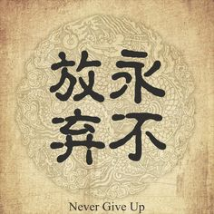 Never give up. Chinese Character Tattoos, Chinese Symbol Tattoos, Japanese Tattoo Symbols, Japanese Symbol, Chinese Symbols, Chinese Characters, Chinese Words, Japanese Words, Body Art Tattoos