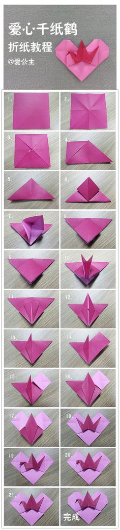 Origami Lovely Heart Crane (that's the EXACT) translation of it!