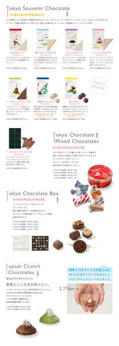 TOKYO CHOCOLATE トーキョーチョコレート