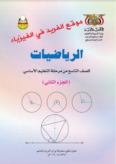 تحميل كتاب الرياضيات للصف التاسع Pdf الجزء الأول والثاني ـ اليمن Ninth Grade Books Free Download Pdf Place Card Holders