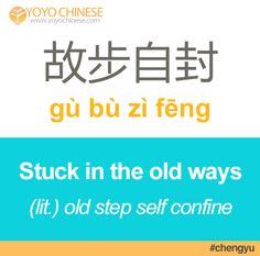 Today's Chinese idiom is 故步自封 (gù bù zì fēng) - stuck in the old ways; stay on the beaten path. 故 (gù) - old; in the past 步 (bù) - step; pace 自 (zì) - self 封 (fēng) - isolate; contain Example sentences:故步自封的人不会改变世界 (gù bù zì fēng de rén bú huì gǎi biàn shì jiè) - People stuck in the old ways aren't able to change the world. 不要故步自封,不然你不会有进步 (bú yào gù bù zì fēng, bù rán nǐ bú huì yǒu jìn bù) - Don't stay on the beating path, otherwise you won't make progress.