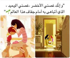 Sweet Words, Love Words, Beautiful Words, Mood Quotes, Morning Quotes, Life Quotes, Arabic Poetry, Arabic Words, Photo Quotes