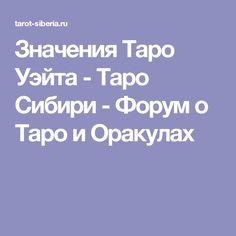 Значения Таро Уэйта - Таро Сибири - Форум о Таро и Оракулах