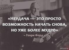 #Неудача - это просто #возможность начать снова, но уже более мудро Генри #Фор