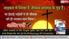 Holy bible Says that Jesus was the son Of God! Christian Quotes About Life, Christian Life, Sa News, Gita Quotes, Allah God, Friday Motivation, Son Of God, News Channels, Bible Stories