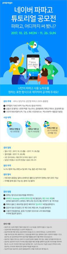 Naver papago 네이버 파파고 튜토리얼 공모전