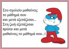:-) Greek Quotes, Wise Quotes, Smurfs, Favorite Quotes, Georgia, Wisdom, Funny, Fitness, Fictional Characters