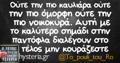 Greek Love Quotes, English Quotes, True Words, Funny Shit, Funny Stuff, Random, Fashion, Humor, Funny Things