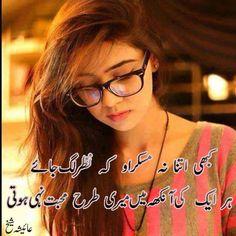 Kabhi Itna Mat Muskrao K Nazar Lag Jaye,,   Har Ek Ki Aankh Mein Meri Tarha Mohabbat Nhi Hoti......!   Follow Me : www.unomatch.com/Ayesha  #createpage #page #fanpage #poetry #sadpoetry  #Unomatch #Quotes #UrduPoetry #Urdulibrary