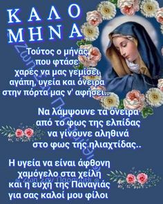 Mina, Facebook Humor, Greek Quotes, Christian Faith