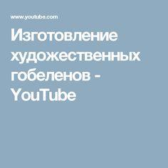 Изготовление художественных гобеленов - YouTube