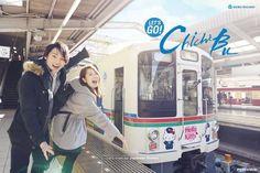 HELLO KITTY runs the train!!! HELLO KITTY HELLO CHICHIBU It is running during this period: 2016/1/16 (Sat) - 3/27 (Sun) #japankuru #japan #cooljapan #tokyo #100tokyo #chichibu #hellokitty #kitty #train #ikebukuro Period, Transportation, Tokyo, Hello Kitty, Japanese, Train, Running, Cool Stuff, Japanese Language