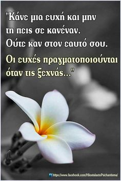Feeling Loved Quotes, Love Quotes, Inspirational Quotes, Greek Quotes, Its A Wonderful Life, Wise Words, Truths, Mindfulness, Names