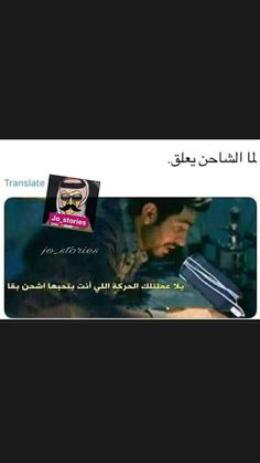 Arabic Memes, Arabic Funny, Funny Arabic Quotes, True Quotes, Words Quotes, Funny Quotes, Cute Love Wallpapers, Love Quotes Wallpaper, Funny Emoji