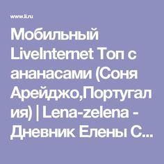 Мобильный LiveInternet Топ с ананасами (Соня Арейджо,Португалия) | Lena-zelena - Дневник Елены Сидельниковой |
