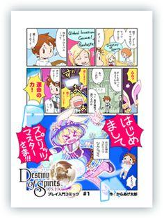 Destiny of Spirits: Asia (デスティニー オブ スピリッツ) | プレイステーション® オフィシャルサイト