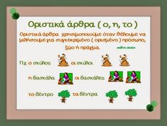 School Grades, School Staff, Greek Language, Speech And Language, Language Activities, Book Activities, Special Education Inclusion, Learn Greek, Teaching Grammar