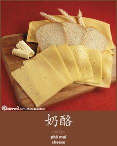 奶酪 - nǎi lào - phô mai - cheese