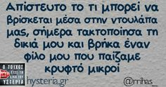 Funny Greek Quotes, Funny Quotes, Favorite Quotes, Best Quotes, Speak Quotes, Funny Statuses, Funny Phrases, Clever Quotes, Just Kidding