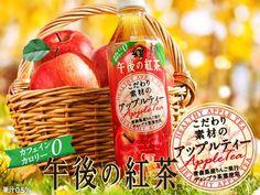 カフェインカロリー0 午後の紅茶® こだわり素材のアップルティー青森産りんご果汁ディンブラ茶葉使用