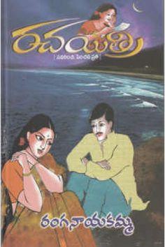 Rachayitri (రచయిత్రి) by Ranganayakamma (రంగనాయకమ్మ) - Telugu Book Novel (తెలుగు పుస్తకం నవల) - Anandbooks.com