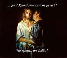"""Ψυχή και Αστρολογία   """"Psychology & Astrology"""": *Το φιλί του Ιούδα*"""