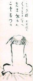 Wall-Gazing Daruma 面壁達磨  Phallic Symbol. Details Here.  By Shaku Sōen 釈宗演 1860-1919.  Photo Tokeiji Temple 東慶寺.