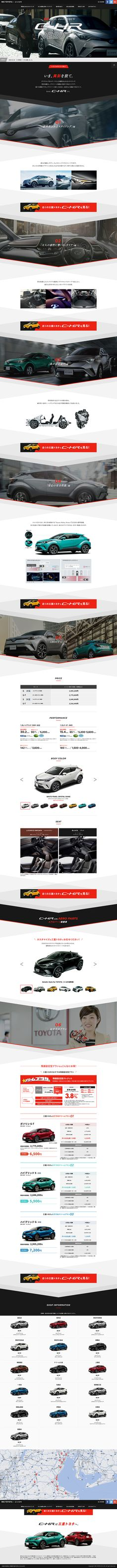 C-HR【車・バイク関連】のLPデザイン。WEBデザイナーさん必見!ランディングページのデザイン参考に(かっこいい系)