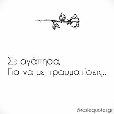 Feeling Sad, How Are You Feeling, Quotes To Live By, Life Quotes, Falling In Love Quotes, Greek Quotes, Song Lyrics, Just Love, Quote Of The Day