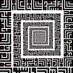 Geomet. Kufi 4 Islamic Art Calligraphy, Caligraphy, Graphic Design Art, Typography, Quran, Allah, Script, Pattern, Type