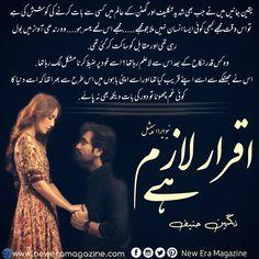 List Of Romantic Novels, Novel Genres, Write Online, Famous Novels, Urdu Novels, Writing Styles, Reading Online, Continue Reading, No Response