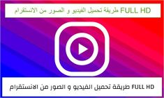 عثمان ميكس طريقة تحميل الفيديو و الصور من الانستقرام Full Hd In 2020 Pinterest Logo Tech Company Logos Company Logo
