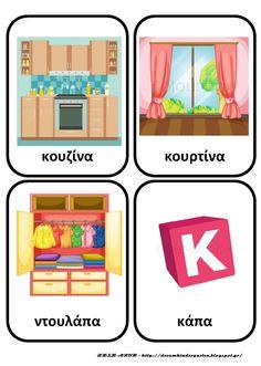 Το νέο νηπιαγωγείο που ονειρεύομαι : Κάρτες φωνολογικής ευαισθητοποίησης με θέμα το σπίτι Alphabet Activities, Preschool Activities, Greek Words, Greek Sayings, Learn Greek, Greek Language, Phonological Awareness, Early Learning, Kids Education