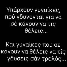 Μεγάλη διαφορά! Feeling Loved Quotes, Love Quotes, Greek Phrases, Motivational Quotes, Inspirational Quotes, Naughty Quotes, Dark Thoughts, Special Quotes, Greek Quotes