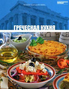 Греческая кухня by LavenderSky - issuu
