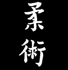 Jiu-Jitsu Calligraphy
