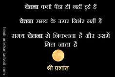 चेतना कभी पैदा ही नहीं हुई है| चेतना समय के ऊपर निर्भर नहीं है| समय चेतना से निकलता है और उसमें मिल जाता है| ~ श्री प्रशांत #ShriPrashant #Advait #intelligence #time Read at:- prashantadvait.com Watch at:- www.youtube.com/c/ShriPrashant Website:- www.advait.org.in Facebook:- www.facebook.com/prashant.advait LinkedIn:- www.linkedin.com/in/prashantadvait Twitter:- https://twitter.com/Prashant_Advait