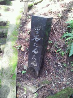 shizukuishi