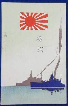 1930's Japanese Postcard : Navy Warship Art - Japan War Art