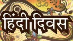 Hindi Diwas is celebrated annually to pay tribute to the mother language of India. Hindi diwas celebration takes place all over the country which marks the importance of most widely spoken Hindi language