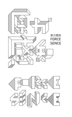 FORCE.SENCE 原力感知 on Behance Japanese Typography, Creative Typography, Vintage Typography, Typography Poster, Font Design, Lettering Design, Chinese Fonts Design, Graphic Design Posters, Layout