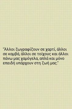 Best Quotes, Life Quotes, Greek Quotes, Out Loud, Texts, Letters, Messages, Love, Beautiful
