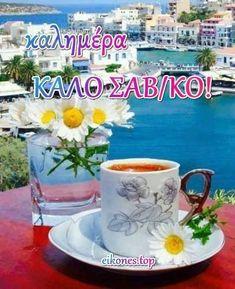 Καλό Σαβ/κο να έχετε όλοι! Καλημέρα!!! - eikones top Good Afternoon, Good Morning, Greek Quotes, Summer Time, Tea Cups, Mugs, Tableware, Facebook, Mornings